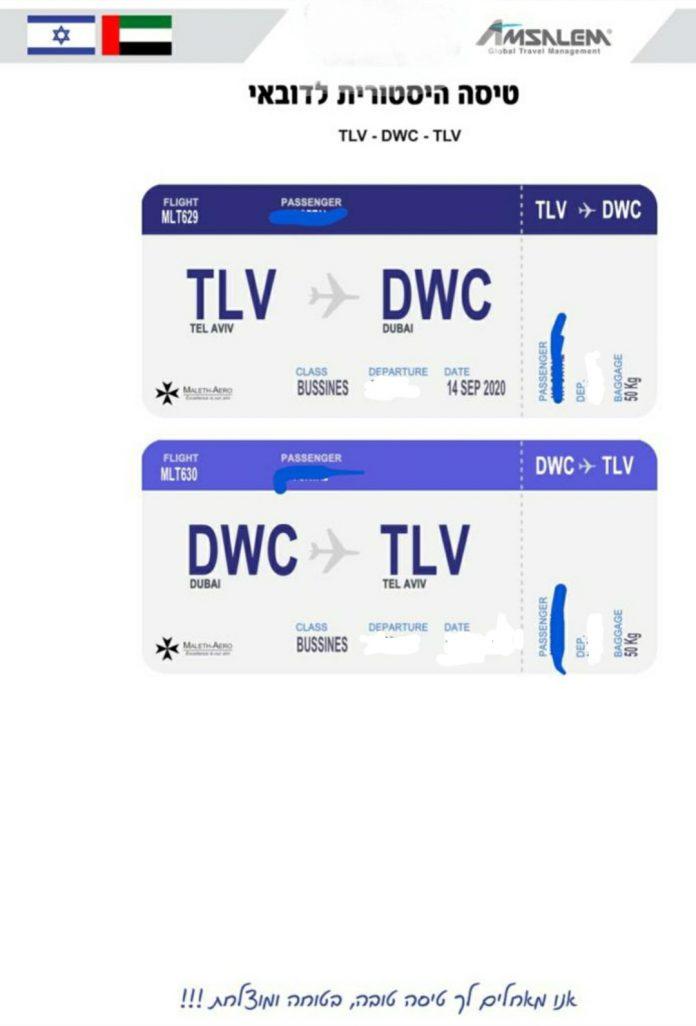 כרטיס הטיסה הראשון של מחלקת האמירויות בקבוצת אמסלם טורס